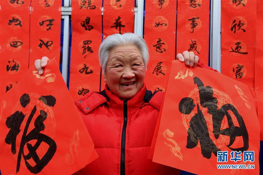 """#(社会)(2)写""""福""""迎新"""